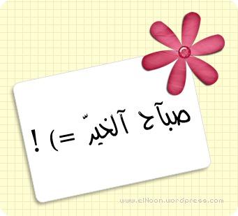 صبآح الخيرّ =) !
